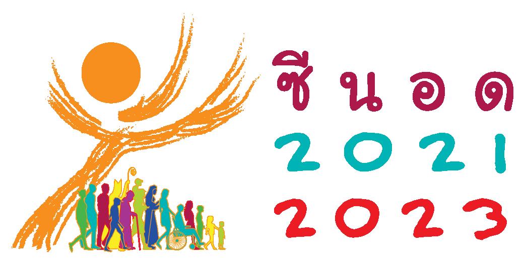 ซีนอด 2021-2023